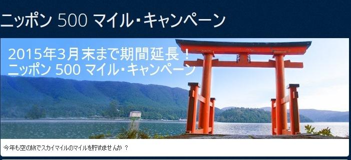 日本500マイル.jpg