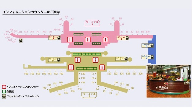 ChangiTransitProgram.jpg
