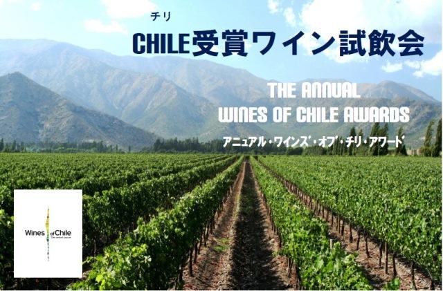 ChileWine.jpg