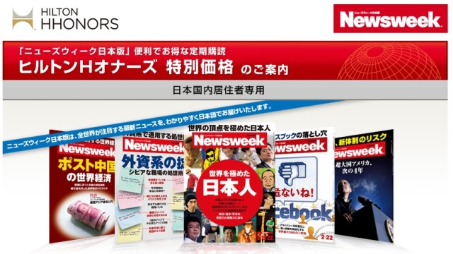 HiltonNewsweek.jpg