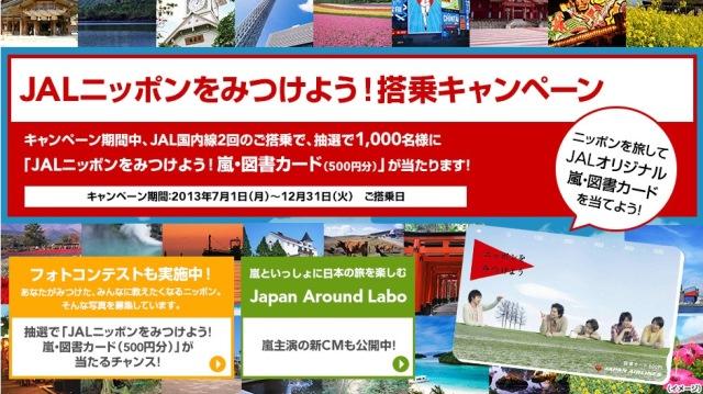 JAL日本を.jpg