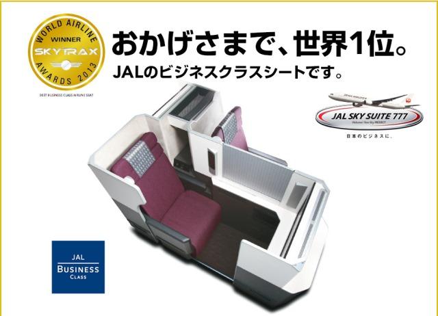 JAL_index_01.jpg