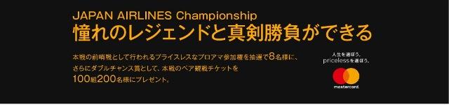 Japan Championship2.jpg