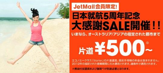 Jet Star.jpg