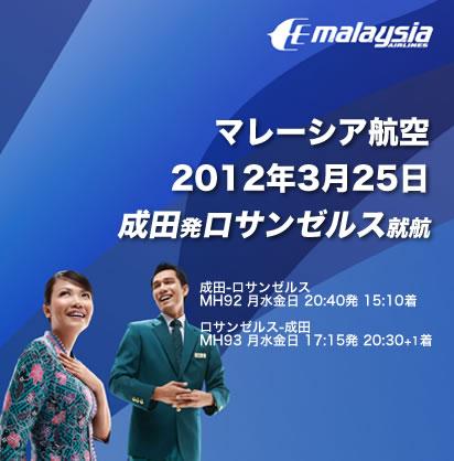 Malaysia Air.jpg
