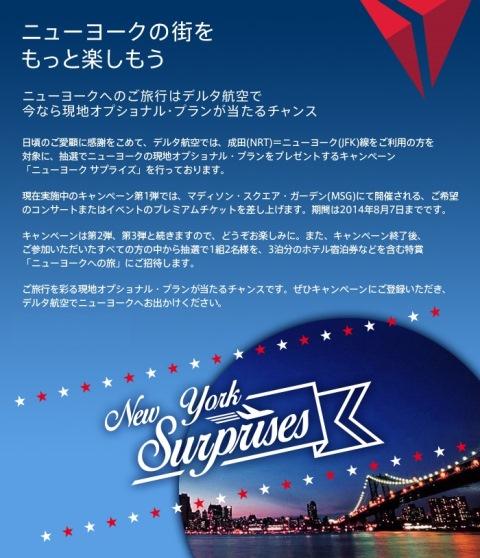 NYSurprises_JP.jpg