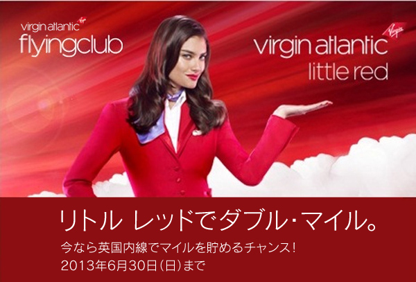 Virgin Little red.jpg